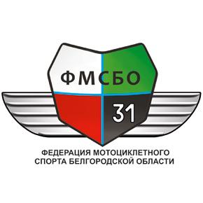 """Логотип организации РОО """"Федерация мотоциклетного спорта Белгородской области """""""